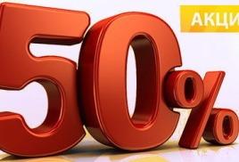 Внимание! Снижение до 50 %!